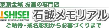 東京都全域、お墓の彫刻・納骨、建立なら石誠メモリアルサポート